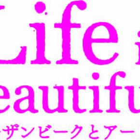 2015葉山芸術祭企画 Life is beautiful! ―モザンビークとアート―